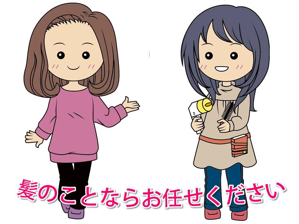 美容室ヒフミのスタッフ紹介
